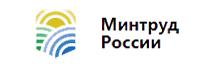 Министерство труда России
